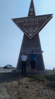 Приехали в Волгоградскую область