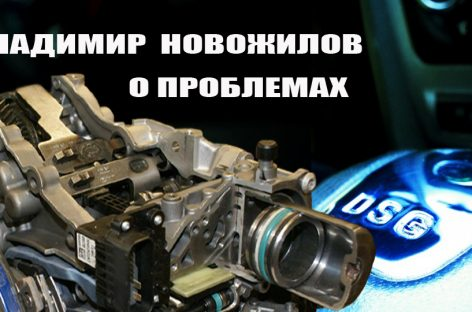 Коробка DSG7 и ее проблемы