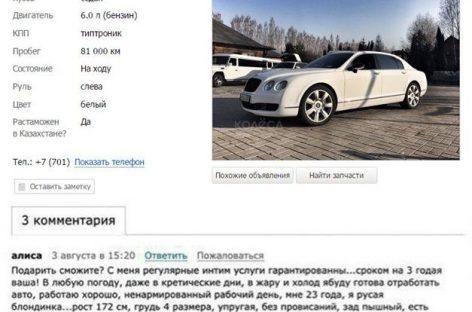Тот случай, когда человек знает цену себе и автомобилю