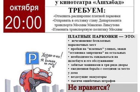 Митинг против платных парковок