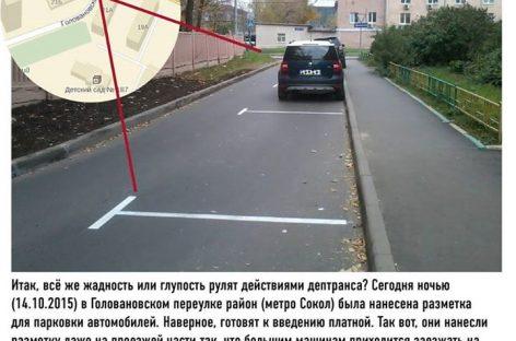 Паркуйтесь, дорогие жители!
