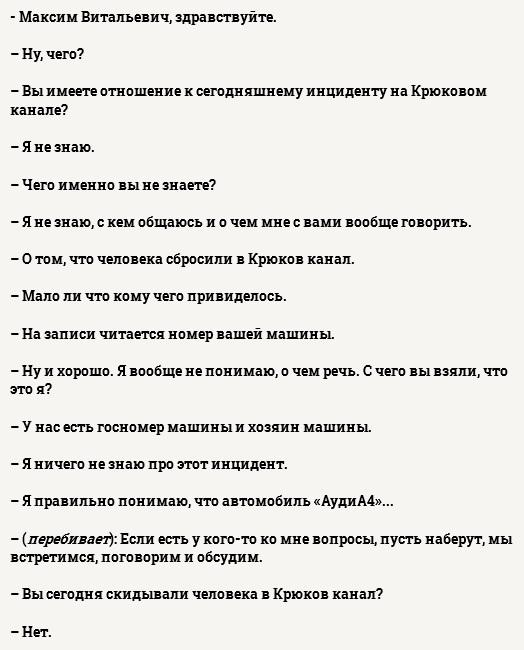 Первая беседа с Максимом Чешевым