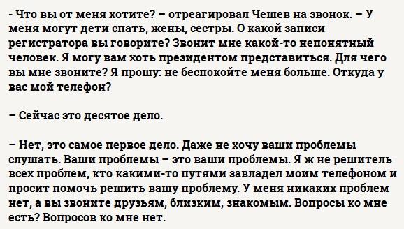 Вторая беседа с Максимом Чешевым