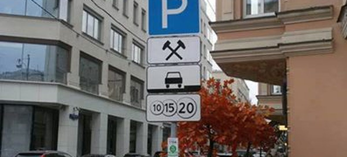 Парковка превращается…