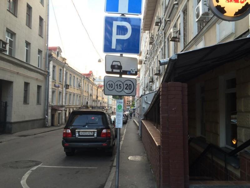 что означает стрелка под знаком парковка запрещена