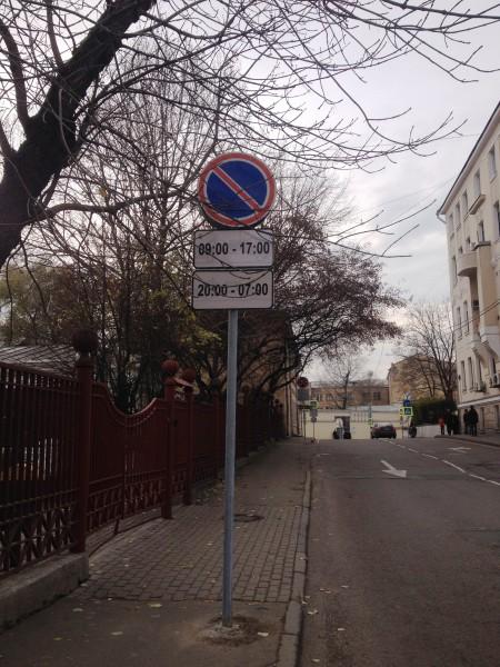 Хохловский переулок