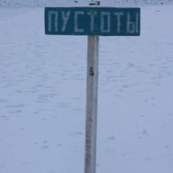 Пустоты. Северная автомобильная экспедиция