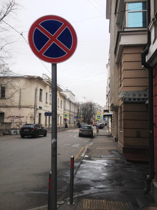 штраф за остановку под знаком остановка запрещена фото