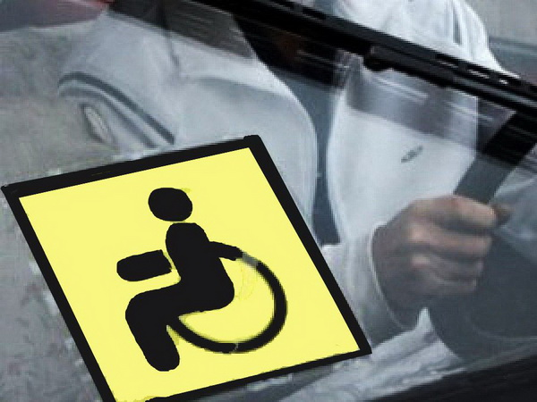Опознавательный знак на автомобиль инвалида
