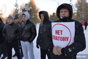 Протесты против Платона. Фото URA.Ru