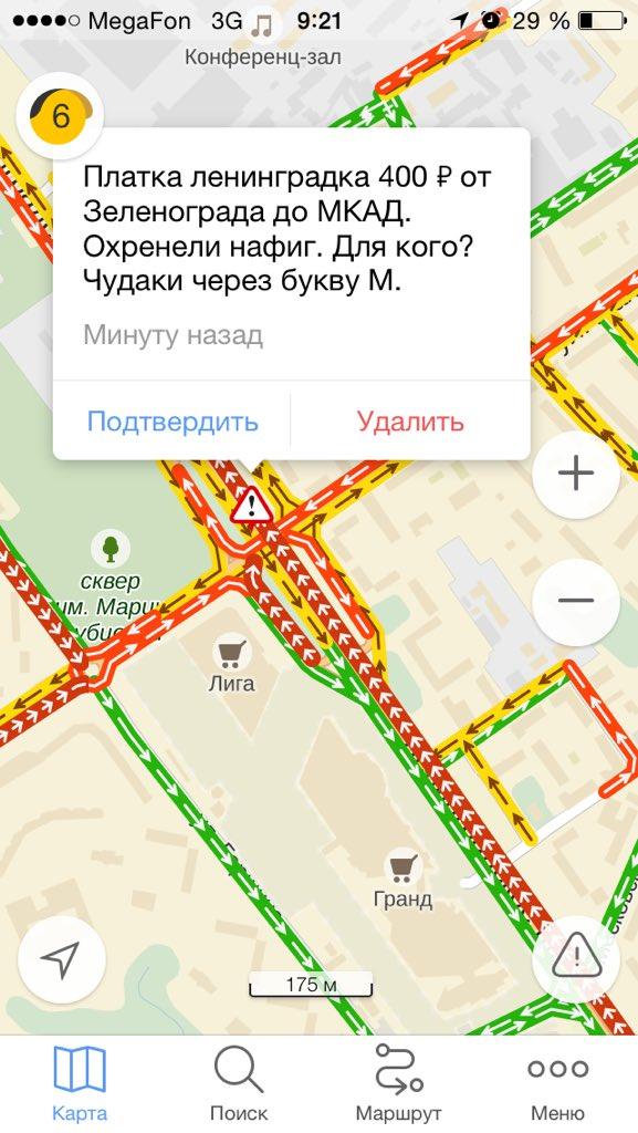 Заторы на Ленинградке