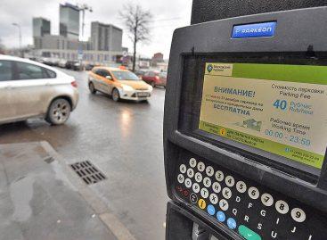 Новый сервис по оплате парковки