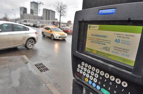 Сбой в системе оплаты парковок устранен
