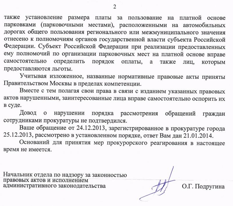 Ответ Прократуры депутату Будника по поводу платных парковок