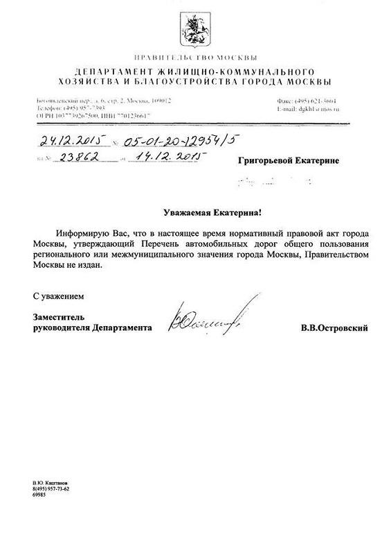 Ответ на запрос по дорогам Москвы