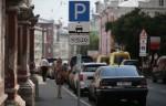 Парковка только для резидентов