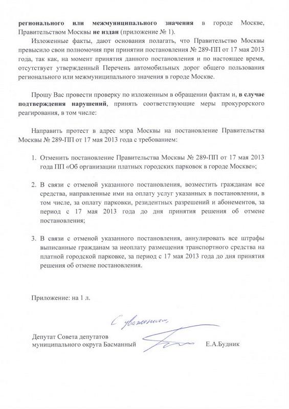 Письмо Будника к прокурору по платным парковкам