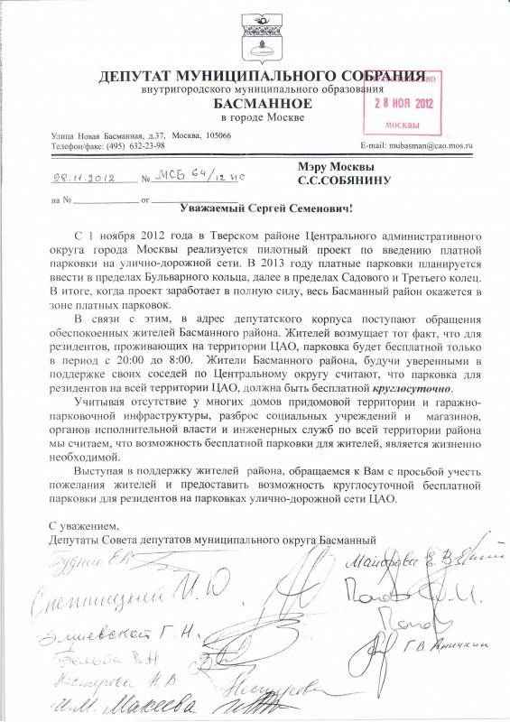 Письмо депутатов против платных парковок
