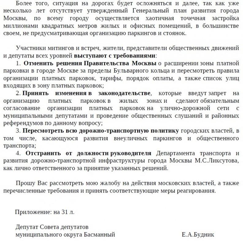 Письмо президенту о платных парковках