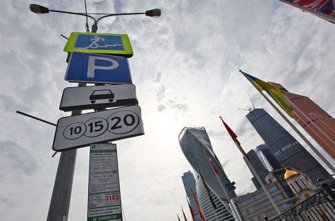 В Москве вводится новый способ оплаты парковки