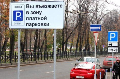 Парковки для резидентов