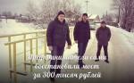 Предприниматели сами восстановили мост
