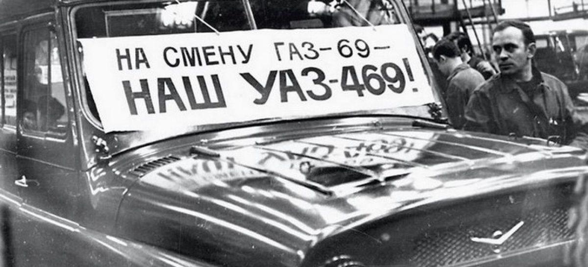 День рождения УАЗа