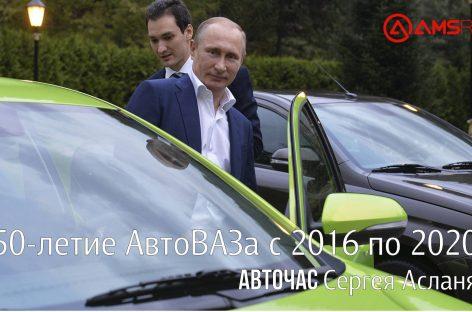 Отмечать 50-летие АвтоВАЗа!
