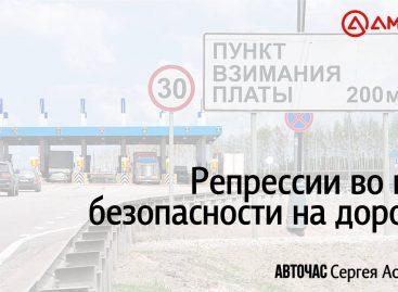 Репрессии во имя безопасности на дорогах