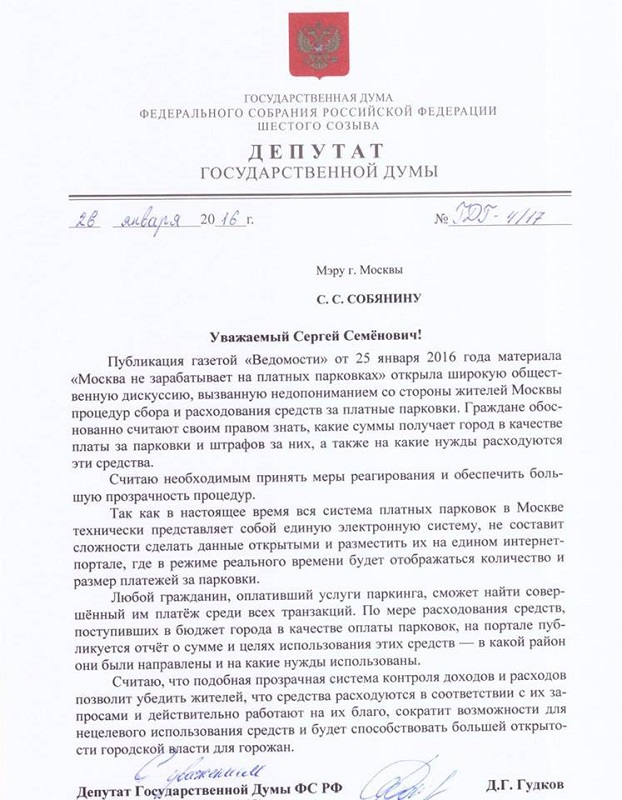 Письмо Собянину