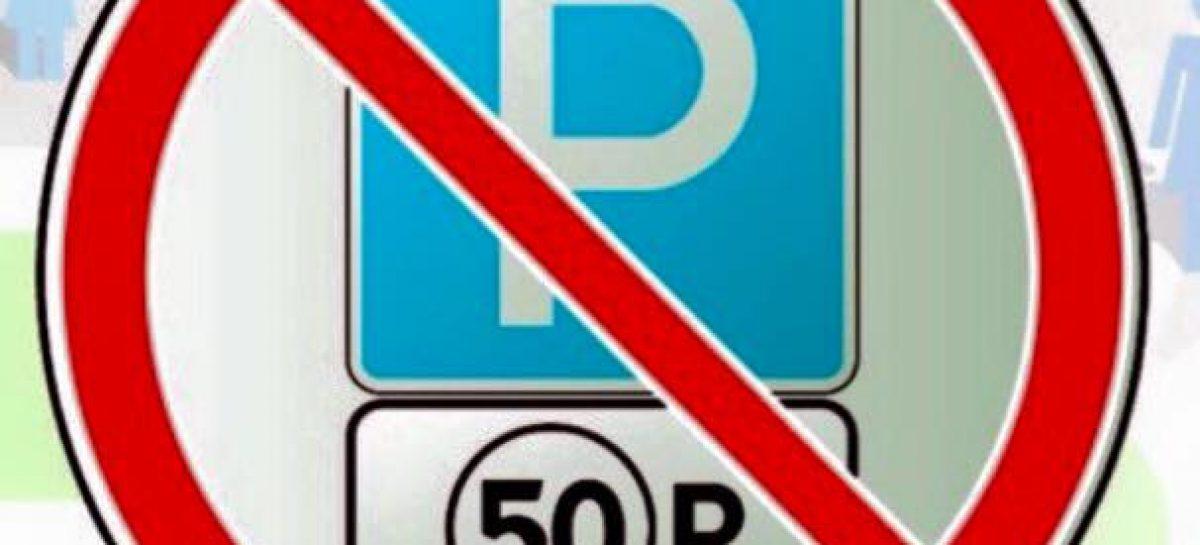 Платные парковки: отрицание человеколюбия