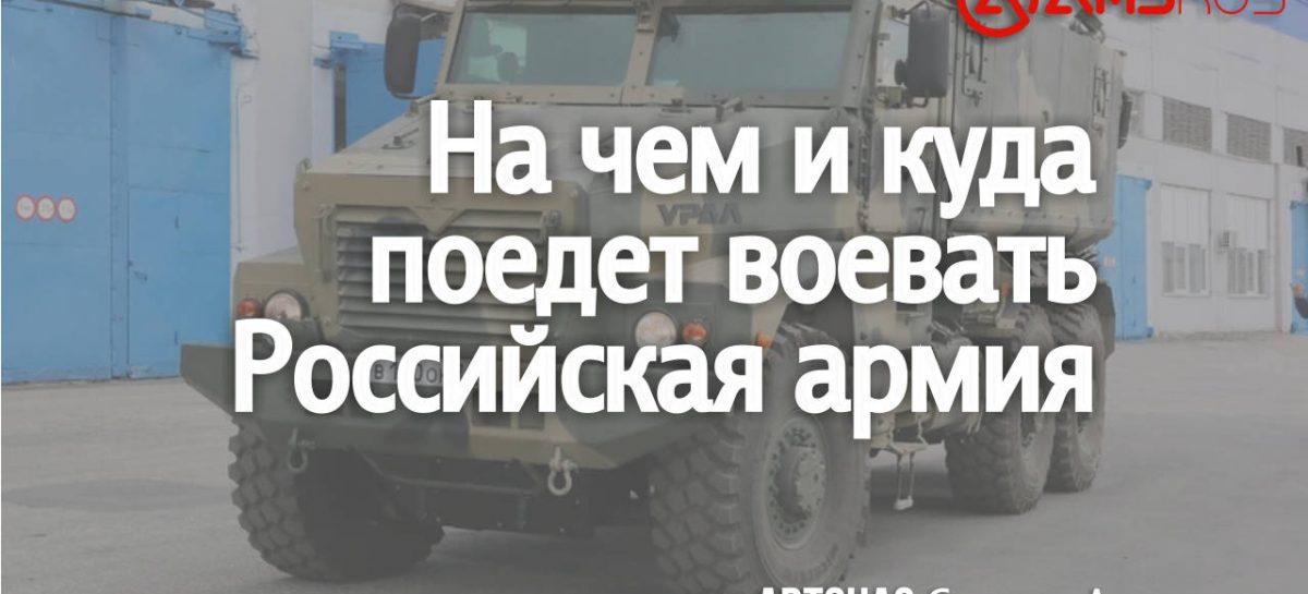 На чем и куда поедет воевать Российская армия?