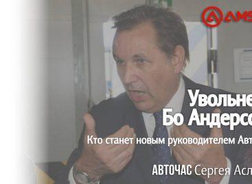 Увольнение Бо Андерссона