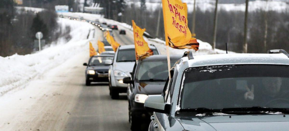 Автопробег отнесли к протестной акции
