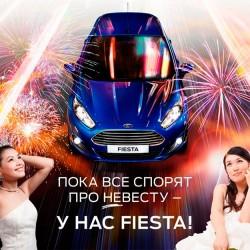 Баннер Ford Fiesta