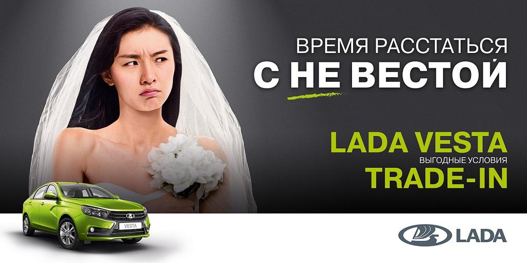 Рекламный баннер АвтоВАЗа Не Веста