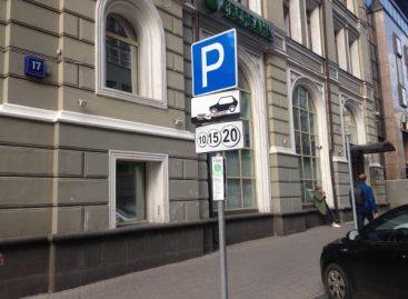 Жители Москвы протестуют против платных парковок