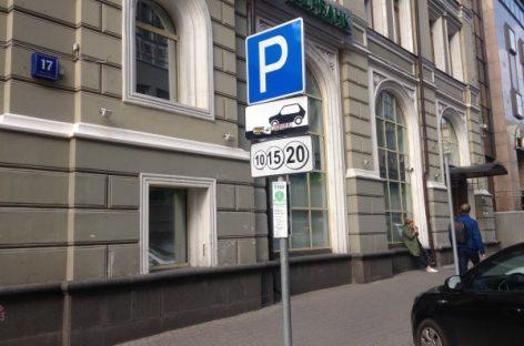В Москве штраф за неоплату парковки предлагают повысить