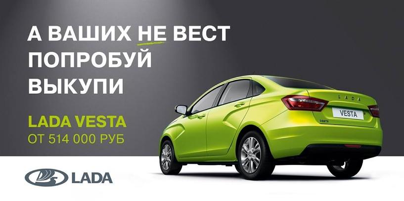 Рекламный баннер Lada Vesta