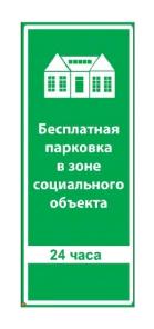 Социальная парковка