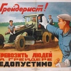 Советские плакаты ПДД