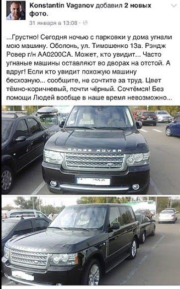 Угнанный Range Rover