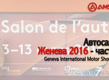 Женевский автосалон 2016 часть 2 продолжение