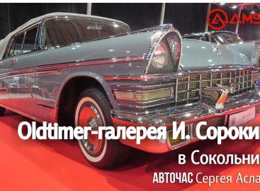Oldtimer галерея Ильи Сорокина в Сокольниках