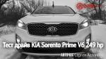 Тест-драйв KIA Sorento Prime V6 249 л.с.