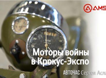 Моторы войны в Крокус-Экспо