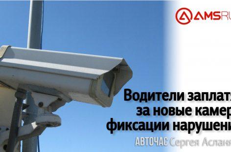 Водители заплатят за новые камеры фиксации нарушений