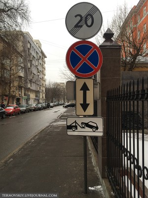 Дорожные знаки в Большом Предтеченском переулке