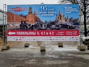 Олдтаймер-галерея Ильи Сорокина в Сокольниках