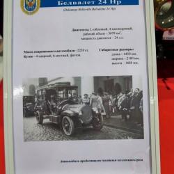 Packard-120 особого назначения